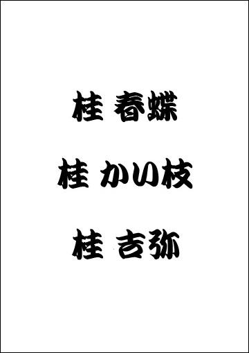 桂春蝶・桂かい枝・桂吉弥
