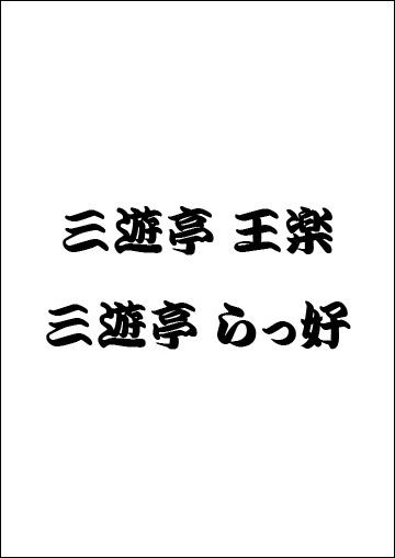 三遊亭王楽・三遊亭らっ好