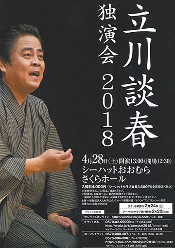 立川談春 独演会2018のチラシ