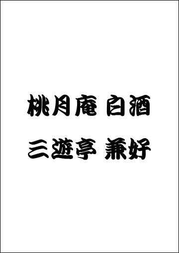 桃月庵白酒・三遊亭兼好