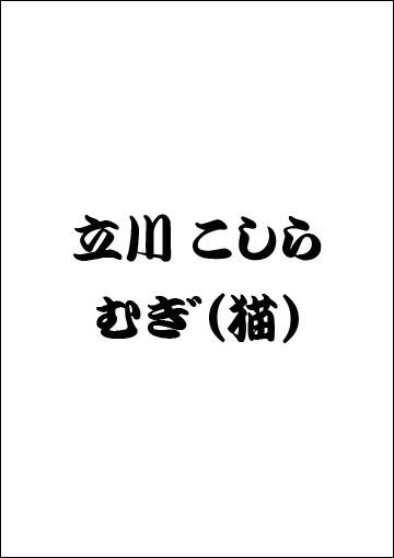 立川こしら・むぎ(猫)