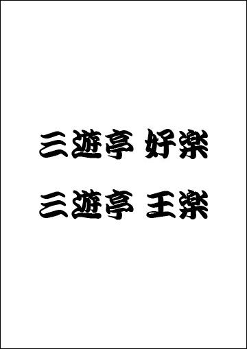 三遊亭好楽・三遊亭王楽