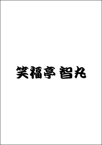 笑福亭智丸