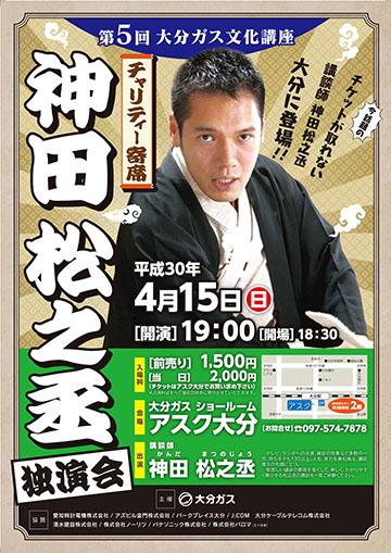 第5回大分ガス文化講座 神田松之丞 独演会のチラシ