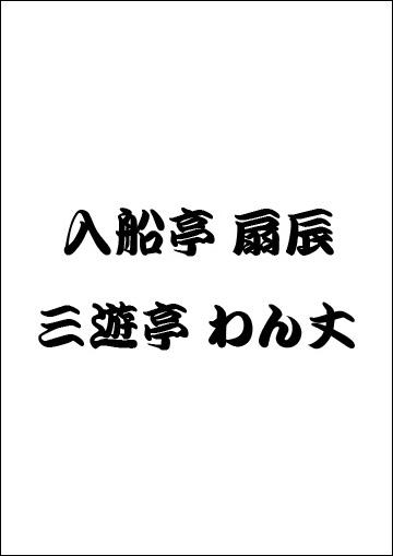 入船亭扇辰・三遊亭わん丈