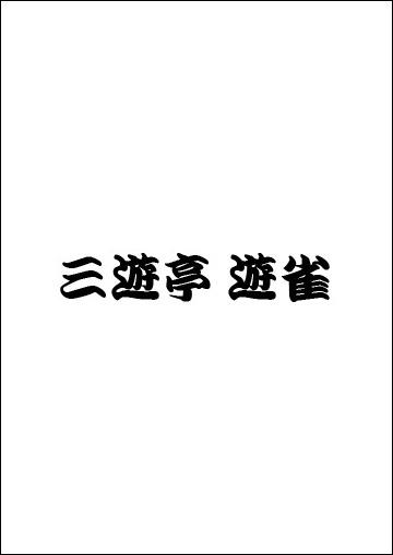 三遊亭遊雀