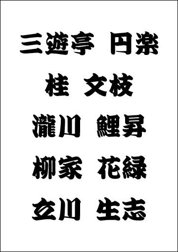 三遊亭円楽・桂文枝・瀧川鯉昇・柳家花緑・立川生志
