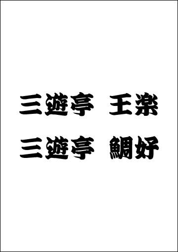 三遊亭王楽・三遊亭鯛好