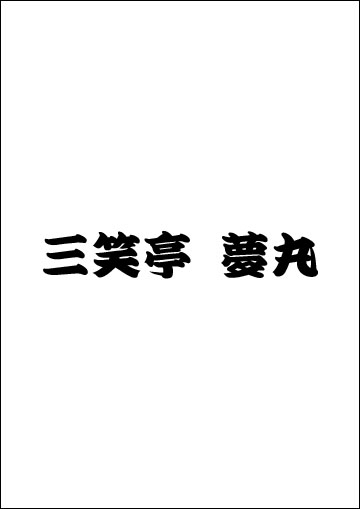 三笑亭夢丸