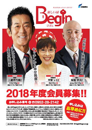 Begin2018のチラシ