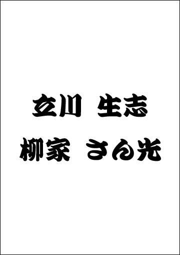 立川生志・柳家さん光