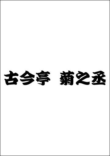 古今亭菊之丞