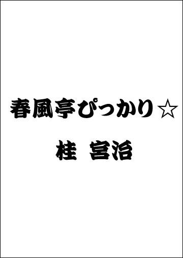 春風亭ぴっかり☆・桂宮治