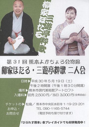 第31回熊本よかちょろ会寄席のチラシ