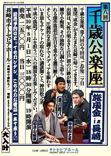 第八回千歳公楽座 旅成金 in 長崎のチラシ