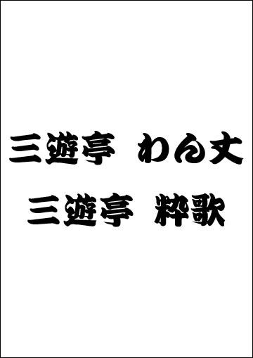 三遊亭わん丈・三遊亭粋歌
