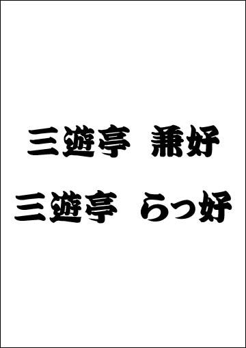 三遊亭兼好・三遊亭らっ好
