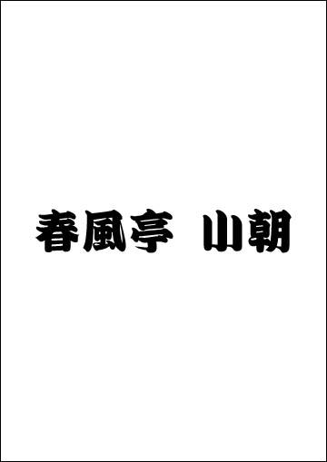 春風亭小朝