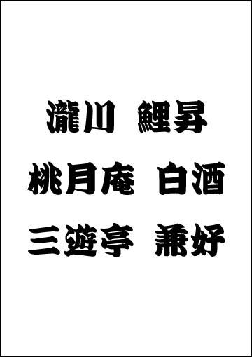 瀧川鯉昇・桃月庵白酒・三遊亭兼好