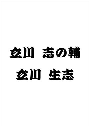 立川志の輔・立川生志