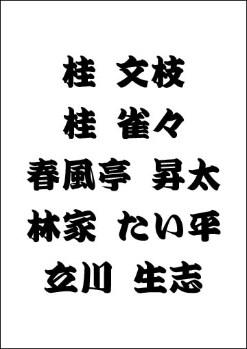 桂文枝・桂雀々・春風亭昇太・林家たい平・立川生志
