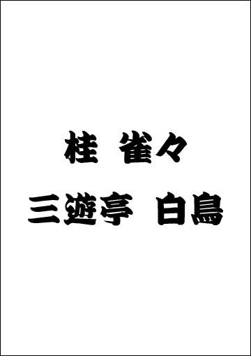 桂雀々・三遊亭白鳥
