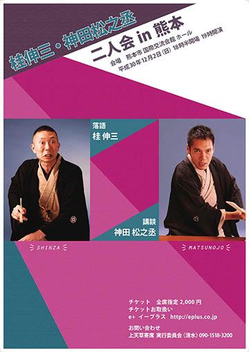 桂伸三 神田松之丞 二人会 in 熊本のチラシ