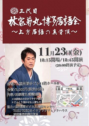 三代目林家菊丸博多落語会のチラシ
