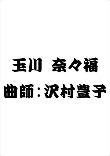 玉川奈々福・曲師:沢村豊子
