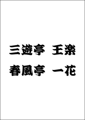 三遊亭王楽・春風亭一花