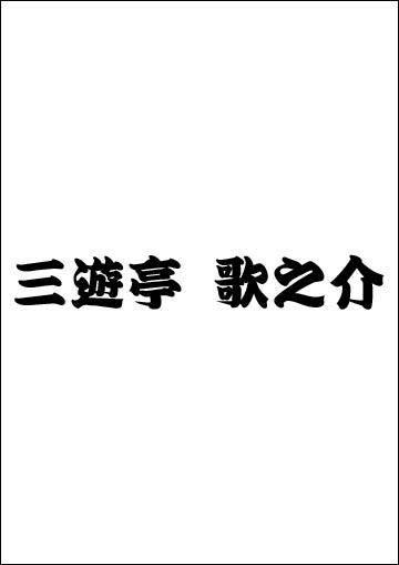 三遊亭歌之介