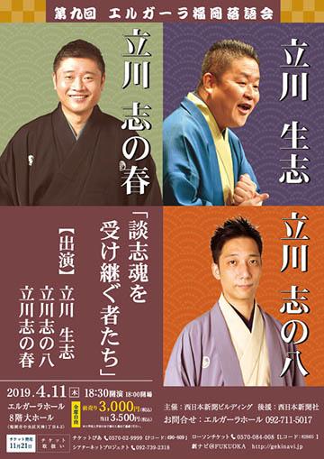 第九回エルガーラ福岡落語会のチラシ