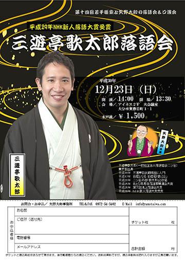 第十四回若手噺家と矢野大和の落語会&口演会のチラシ