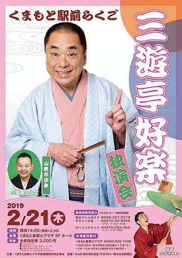 三遊亭好楽 独演会のチラシ