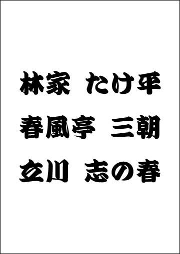 林家たけ平・春風亭三朝・立川志の春