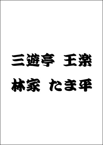 林家たま平の画像 p1_35