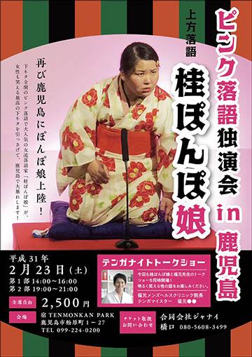 ピンク落語独演会のチラシ