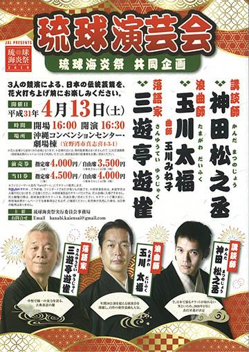 琉球演芸会のチラシ