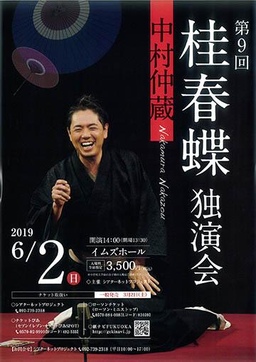 第9回桂春蝶独演会のチラシ