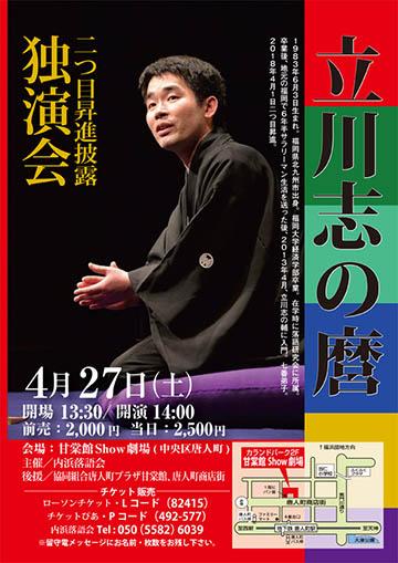 立川志の麿 二つ目昇進披露独演会のチラシ