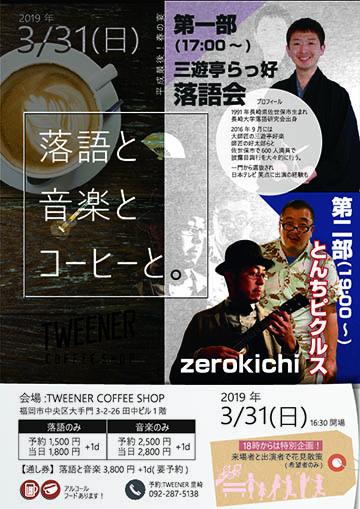 落語と音楽とコーヒーとのチラシ