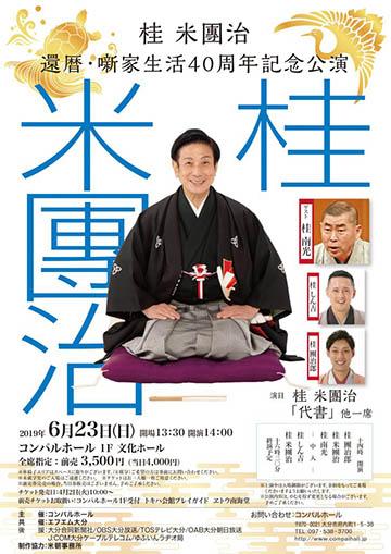 桂米團治 還暦・噺家生活40周年記念公演のチラシ