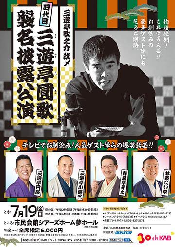 三遊亭歌之介改メ四代目三遊亭圓歌襲名披露公演のチラシ