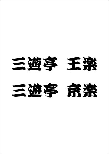 三遊亭王楽・三遊亭京楽