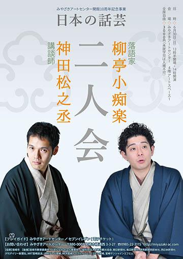 日本の話芸のチラシ