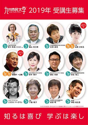 九州市民大学第33期講座のチラシ