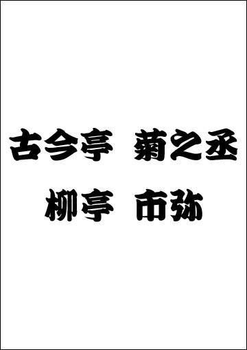 古今亭菊之丞・柳亭市弥