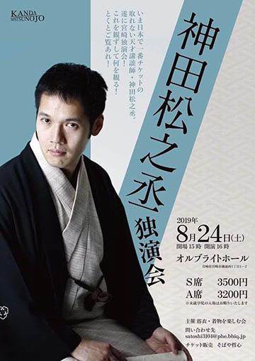 神田松之丞 独演会のチラシ