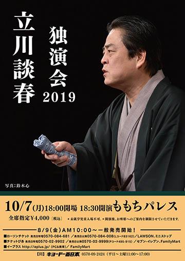 立川談春 独演会2019のチラシ