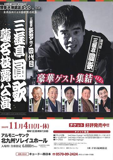 三遊亭圓歌襲名披露公演のチラシ